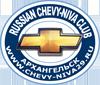 Архангельский клуб владельцев и любителей автомобиля Шевроле Нива