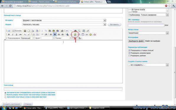 Описание: C:\Users\км\Desktop\создание статей\s4.jpg